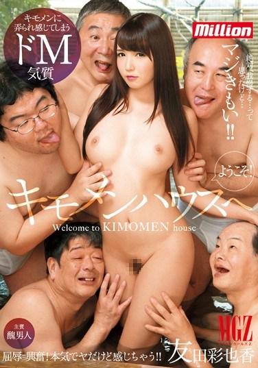 MKMP-061 Welcome to Creepy Guy House! Ayaka Tomoda