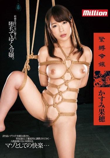 MKMP-070 Bondage Lady Kaho Kasumi