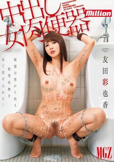MKMP-084 Creampie Cum Dump Ayaka Tomoda