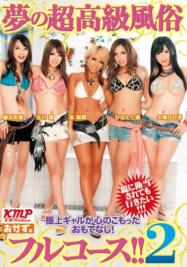 OKAD-458 Paradise! The Best Gals Dreamy Ultra High Class Sex Club, A Full Course of Whore!! 2