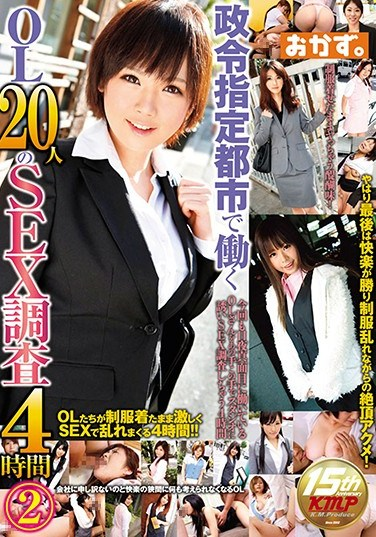 OKAX-251 A Sex Survey Of 20 Office Ladies Who Work In Government Designated Cities 4 Hours 2