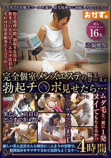 OKAX-379 I Was At A Private Room Men's Massage Parlor Getting A Hair Removal Session When I Decided To Whip Out My Rock Hard Cock… 4 Hours