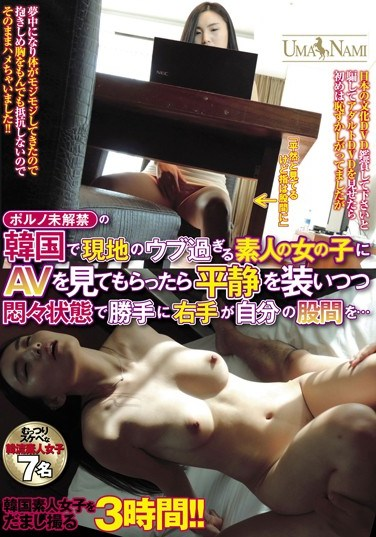 UMSO-080 In Korea, Where Porn Is Illegal, We Have A Naive Girl Watch An Adult Video And As She Tries To Keep Her Calm, Something Comes Over Her As Her Right Hand Moves Towards Her Inner Thigh…
