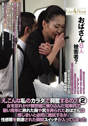 """UMSO-132 """"Why Do You Like Me? Does My Body Excite You?"""" 2 She Had Forgotten What It Felt Like To Be A Woman, But When She Boarded This Train Unguarded, This Old Lady Was Groped And Grabbed By A Young Man Who Kept Feeling Her Ripe Tits And Ass, And She Tried Her Hardest Not To Enjoy The Sensation, But Once Her G-Spot Was Triggered, Her Lust Switch Was Flipped, And It Was Game On From There"""