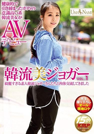 UMSO-148 A Beautiful Korean Jogger vol. 1