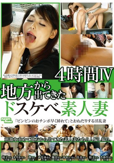 AEDVD-1766r Horny Amateur Wives From The Country 4 Hours Part IV