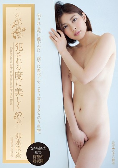 ADN-034 Ravaged Beauty Saryu Usui
