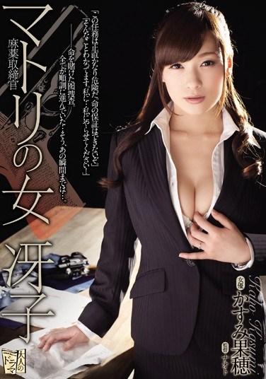 ADN-066 Narcotics Investigator Saeko Kaho Kasumi