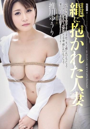 ADN-094 Married Woman Embraced By Ropes Yuri Oshikawa