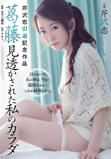 ADN-137 Ren Serizawa Her Retirement Film Conflict He Saw Right Through Me, And My Body