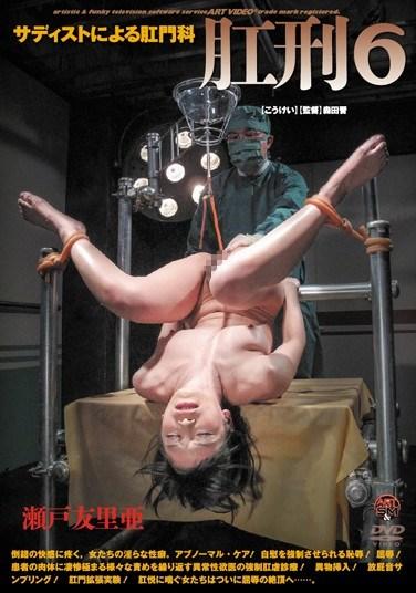 ADVO-067 The Anal Sadist – Rectal Punishment 6 Yuria Seto