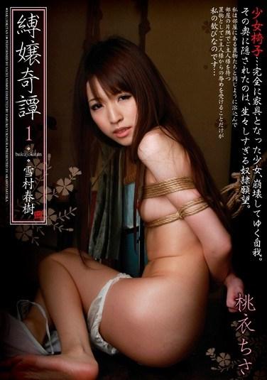 AKHO-011 Bondage Fable 1 Haruki Yukimura Chisa Momoi