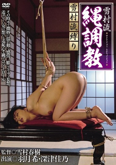 AKHO-100 Yukimura-style Breaking In And Rope Bondage Nozomi Hazuki Yoshino Fukatsu