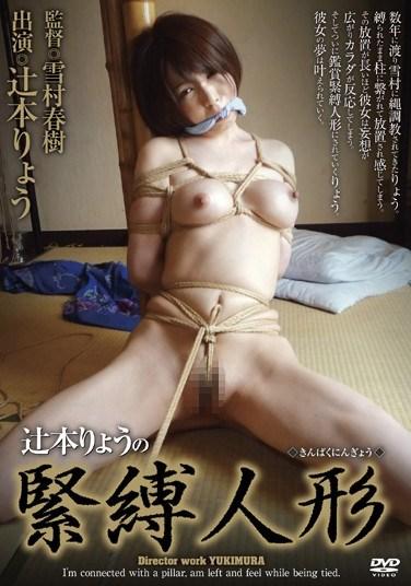 AKHO-111 Ryo Tsujimoto 's S&M Doll