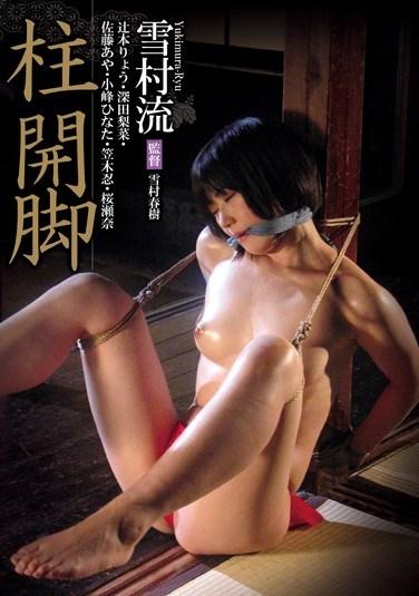 AKHO-117 Yukimura Style Pillar Legs Spread Open