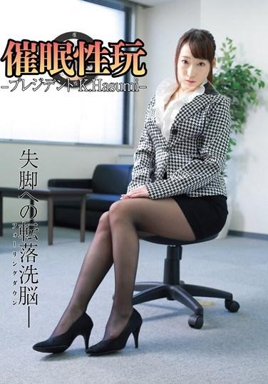 ANX-073 Hypnotism Sex Toy – President K. Hasumi-