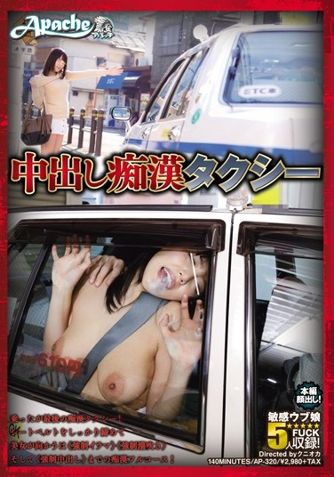 AP-320 Creampie Molesting Taxi