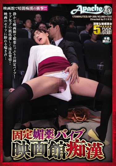 AP-366 Hard Aphrodisiac Vibrator Molester at the Movie Theater