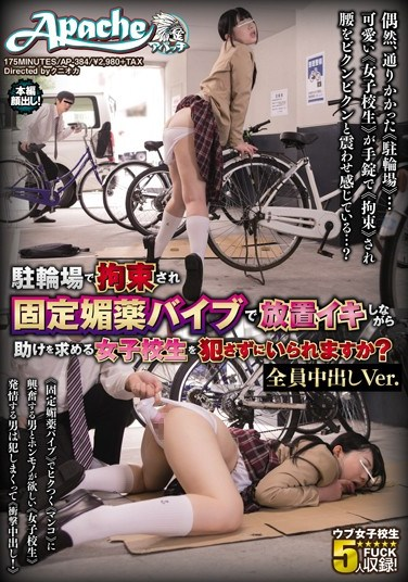 AP-384 If You Captured A Schoolgirl At A Bike Parking Lot And Left Her Tied Up With A Aphrodisiac Laced Vibrator Shoved Into Her Pussy, Begging For Help While In Orgasmic Ecstasy, Can You Avoid Fucking Her? All Creampie Ver.