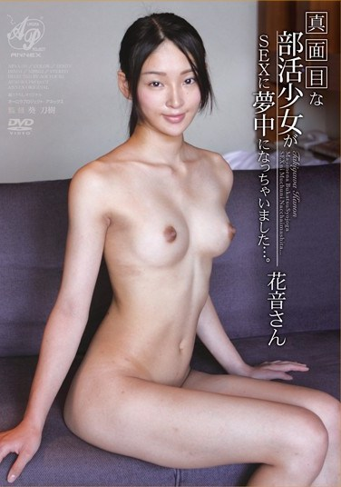 APAA-189 Diligent Barely Legal After-school Club Girl Caught Up In The Ecstasy Of Sex…. Miss Kanon