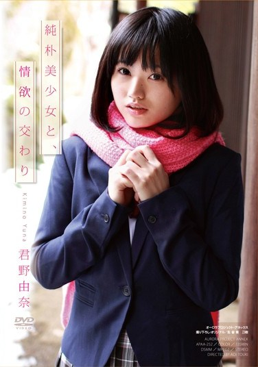 APAA-252 Naive Beautiful Girl Has Passionate Sex. Yuna Kimin