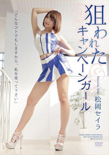 APAK-072 Targeted Campaign Girl Seira Matsuoka