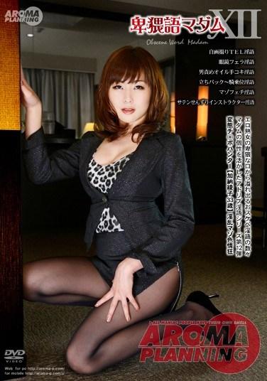 ARM-422 Dirty Mouthed Madams XII Ayako Kano