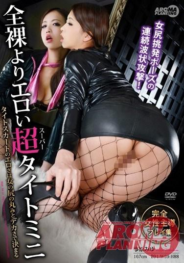 ARM-445 Super Tight Mini Skirts Are More Erotic Than Naked Bodies Miyu Kotohara