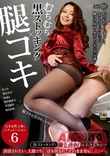 ARM-513 Voluptuous Thighs In Black Stockings X Thigh Job