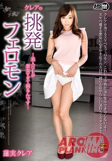 ARM-546 Kurea's Enticing Pheromones… This Hot Office Girl Is Way Too Naughty… Kurea Hasumi