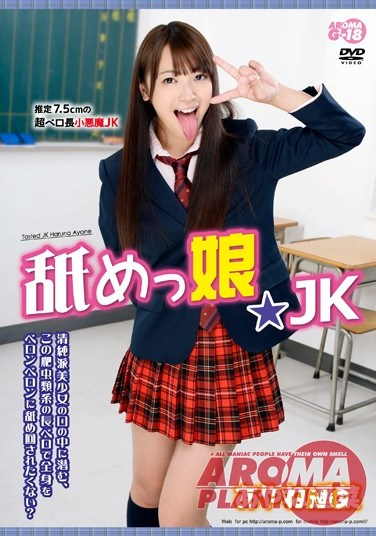 ARMG-254 Licking Schoolgirl Haruna Ayane