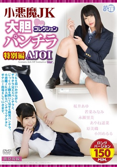 ARMG-255 Naughty Schoolgirls – Audacious Up-Skirt Panty Shot Collection Special Edition AJOI Ver.
