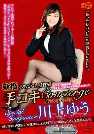 ARMQ-017 Shimbashi Maso Sensual Hospitality The Handjob Concierge Special Companion Yu Kawakami
