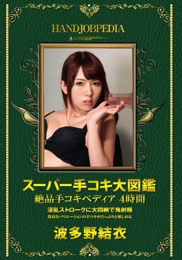 ASFB-247 Super Handjob Encyclopedia – Premium Handjob-apedia 4 Hours Yui Hatano