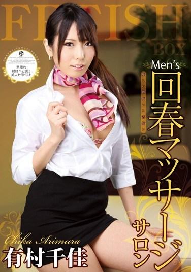 ATFB-177 Men's Refreshing Massage Salon Chika Arimura
