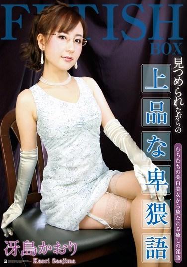 ATFB-193 Elegant Women Talks Dirty While Maintaining Eye Contact Kaori Saejima