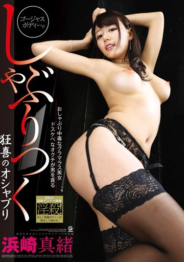 ATFB-296 Sucked Off by a Gorgeous Woman Mao Hamasaki