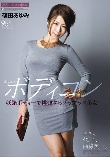 ATFB-327 Stylish Tight Dress – Sizzling Hot Babe Seduces With Her Bewitching Body Ayumi Shinoda