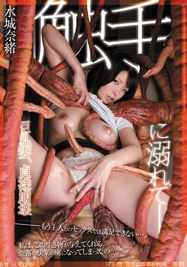 ATID-220 Smothered in Tentacles – Big Tits, Dear Wife, Her Chastity Crumbles Nao Mizuki