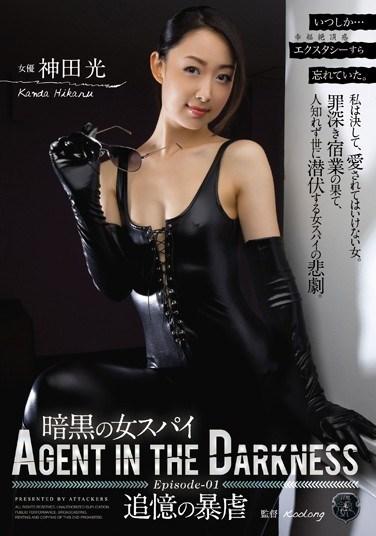 ATID-244 Shadowy Female Spies Episode 01 – Cruel Memories Hikaru Kanda