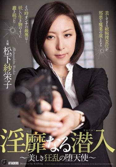 ATID-274 Obscene Infiltration -The Beautiful, Frenzied Fallen Angel- Saeko Matsushita