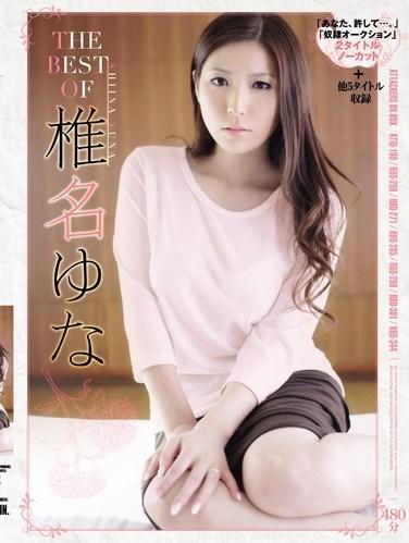ATKD-204 THE BEST OF Yuna Shina