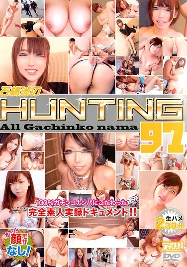 ATMD-154 Wataru Ishibashi's HUNTiNG 97