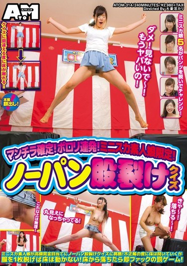 ATOM-314 Pussy Flash Confirmed! Series of Flashes! Only Amateur Girls in Mini Skirts! Pantyless Open-Leg-Quiz