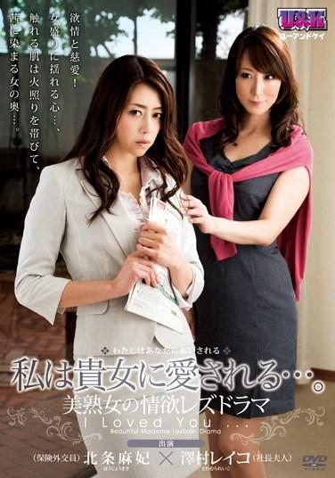 AUKG-305 I Am Loved By You… – A Passionate Lesbian Drama Between Two Beautiful Women – Maki Hojo Reiko Sawamura