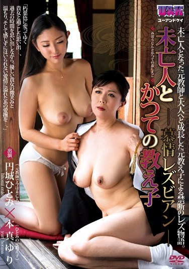AUKG-310 A Widow And Her Former Student -Yearning Lesbians- Hitomi Enjoji Yuri Honma