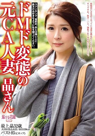 AVKH-078 A Maso Perverted Former Cabin Attendant Married Woman Ms. Aki
