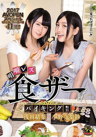 AVOP-316 A Semen Aficionado Lesbian Buffet!! Yuri Asada Lisa Onodera