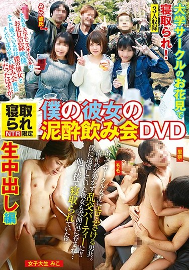 AVOP-337 NTR Only She Got Fucked At Our College Club Cherry Blossom Party! I Saw Creampie Raw Footage Of My Girlfriend Turned Into A Drunk Girl And Fucked At The Party