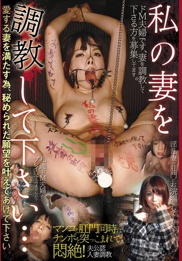 AVSA-003 Please Break In My Wife… Ryo Tsujimoto